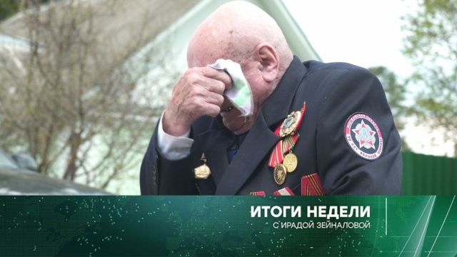 10мая 2020года.10мая 2020года.НТВ.Ru: новости, видео, программы телеканала НТВ