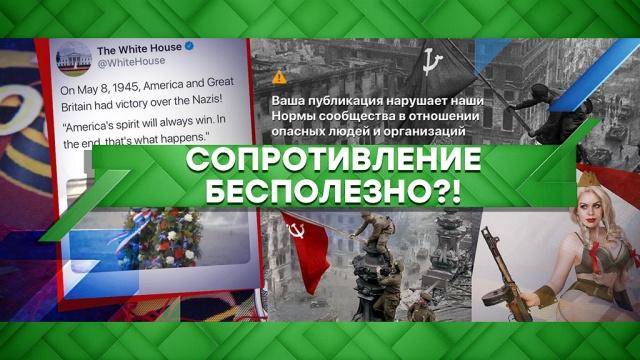 Выпуск от 11мая 2020года.Сопротивление бесполезно?!НТВ.Ru: новости, видео, программы телеканала НТВ
