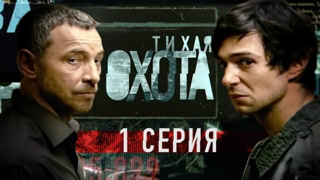 1-я — 6-я серии.1-я серия.НТВ.Ru: новости, видео, программы телеканала НТВ