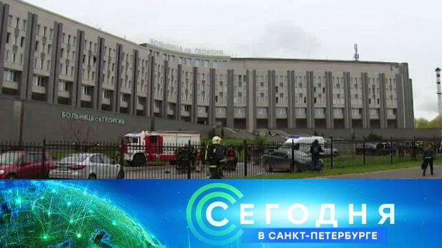 12 мая 2020 года. 16:15.12 мая 2020 года. 16:15.НТВ.Ru: новости, видео, программы телеканала НТВ