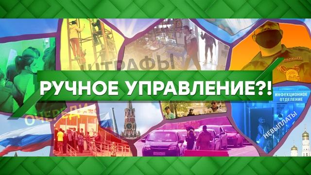 Выпуск от 14мая 2020года.Ручное управление?!НТВ.Ru: новости, видео, программы телеканала НТВ