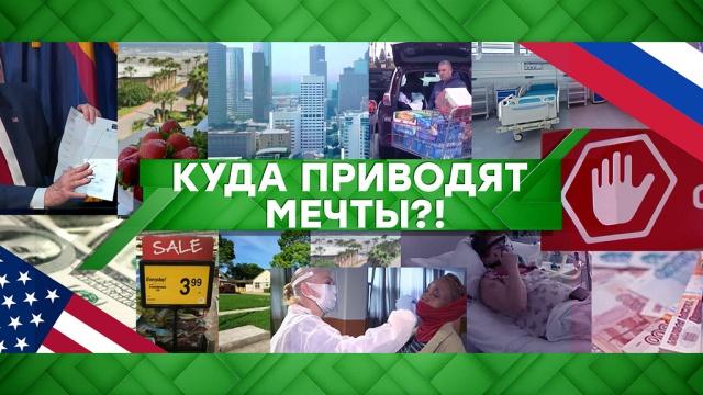 Выпуск от 15 мая 2020 года.Куда приводят мечты?!НТВ.Ru: новости, видео, программы телеканала НТВ