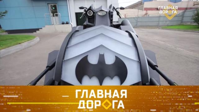 Выпуск от 16 мая 2020 года.Трайк «Бэтмен», штрафы за нарушение самоизоляции ивосстановление VIN-кода.НТВ.Ru: новости, видео, программы телеканала НТВ