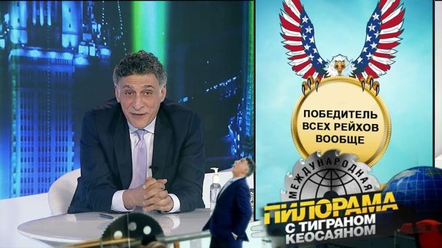 16 мая 2020года.16 мая 2020года.НТВ.Ru: новости, видео, программы телеканала НТВ