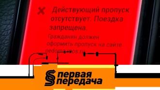 Выпуск от 17мая 2020года.Дорожные драмы эпохи самоизоляции иновые правила регистрации автомобилей.НТВ.Ru: новости, видео, программы телеканала НТВ