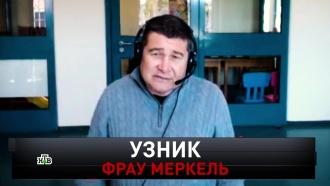 «Узник фрау Меркель».«Узник фрау Меркель».НТВ.Ru: новости, видео, программы телеканала НТВ