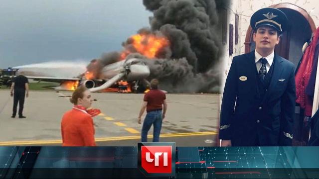 18 мая 2020 года.18 мая 2020 года.НТВ.Ru: новости, видео, программы телеканала НТВ
