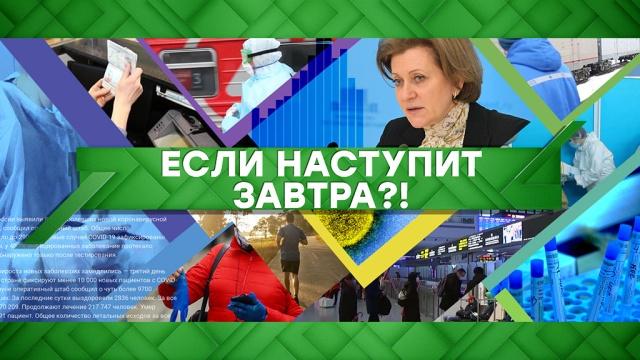 Выпуск от 18мая 2020года.Если наступит завтра?!НТВ.Ru: новости, видео, программы телеканала НТВ