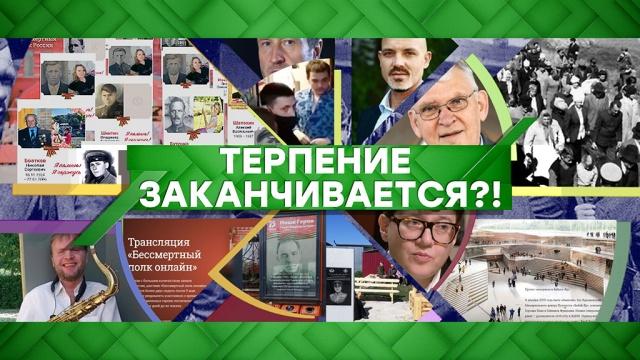 Выпуск от 19 мая 2020 года.Терпение заканчивается?!НТВ.Ru: новости, видео, программы телеканала НТВ