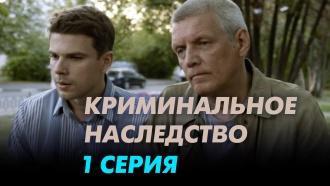 1-я серия.НТВ.Ru: новости, видео, программы телеканала НТВ