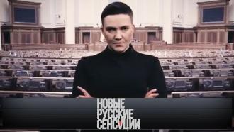 Надежда Савченко иее первое интервью российскому телеканалу— ввоскресенье только на НТВ