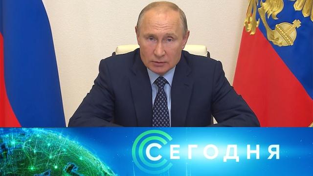 22мая 2020года. 16:00.22мая 2020года. 16:00.НТВ.Ru: новости, видео, программы телеканала НТВ
