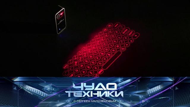 Выпуск от 24мая 2020года.Лазерная клавиатура для любых плоскостей, маркировка товаров ивыбор септика для дачи.НТВ.Ru: новости, видео, программы телеканала НТВ