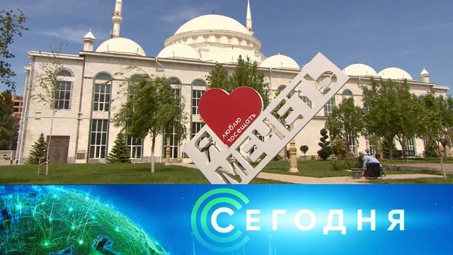 24 мая 2020 года. 16:00.24 мая 2020 года. 16:00.НТВ.Ru: новости, видео, программы телеканала НТВ