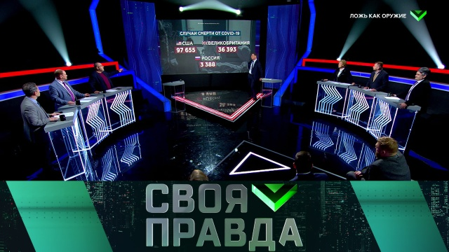 Выпуск от 23 мая 2020 года.Ложь как оружие.НТВ.Ru: новости, видео, программы телеканала НТВ