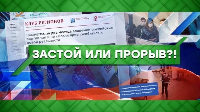 Выпуск от 25 мая 2020 года.Застой или прорыв?!НТВ.Ru: новости, видео, программы телеканала НТВ