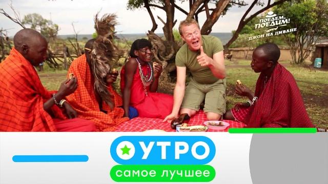 26мая 2020года.26мая 2020года.НТВ.Ru: новости, видео, программы телеканала НТВ