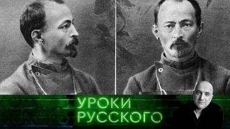 Орусской революции ирусском революционере— впрограмме «Захар Прилепин. Уроки русского»— впятницу на НТВ.НТВ.Ru: новости, видео, программы телеканала НТВ