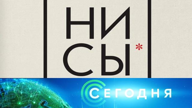 27мая 2020года. 10:00.27мая 2020года. 10:00.НТВ.Ru: новости, видео, программы телеканала НТВ