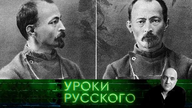 Выпуск от 29 мая 2020 года.Урок №104. Дзержинский: умереть, побеждая.НТВ.Ru: новости, видео, программы телеканала НТВ