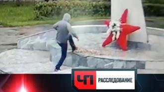 Вечно гореть: кто устраивает пикники на мемориалах павшим икак на Западе продолжают искажать историю? «ЧП. Расследование»— впятницу.НТВ.Ru: новости, видео, программы телеканала НТВ