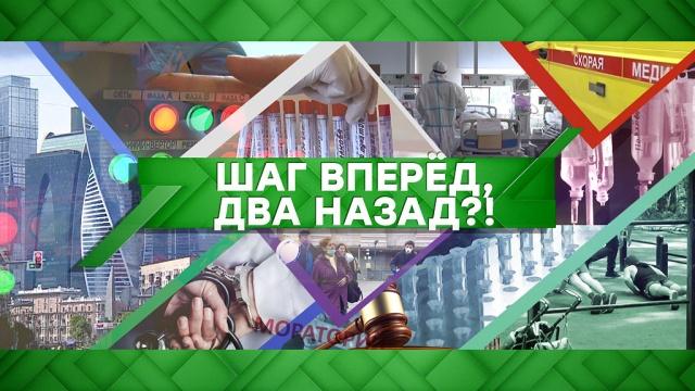 Выпуск от 28 мая 2020 года.Шаг вперед, два назад?!НТВ.Ru: новости, видео, программы телеканала НТВ