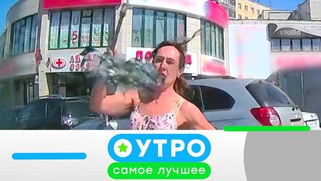 29 мая 2020года.29 мая 2020года.НТВ.Ru: новости, видео, программы телеканала НТВ