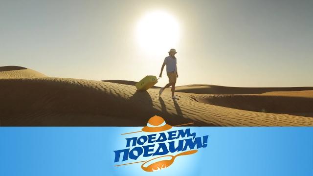 Поедем, поедим!еда, кулинария, традиции и обычаи, туризм и путешествия, экспедиции.НТВ.Ru: новости, видео, программы телеканала НТВ