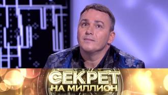 Все тайны «Иванушек» будут раскрыты— 6июня в«Секрете на миллион».НТВ.Ru: новости, видео, программы телеканала НТВ