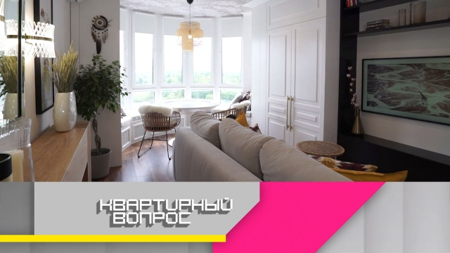 Выпуск от 30 мая 2020 года.Гостиная и спальня в стиле бохо для творческой семьи.НТВ.Ru: новости, видео, программы телеканала НТВ