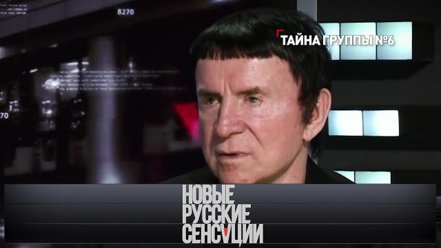 «Тайна группы №6».«Тайна группы №6».НТВ.Ru: новости, видео, программы телеканала НТВ
