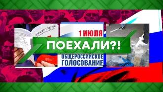 Выпуск от 2 июня 2020 года.Приехали?!НТВ.Ru: новости, видео, программы телеканала НТВ
