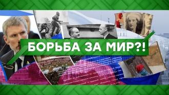 Выпуск от 3июня 2020года.Борьба за мир?!НТВ.Ru: новости, видео, программы телеканала НТВ