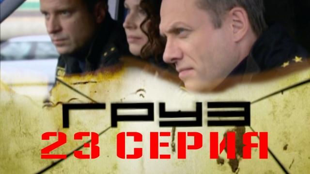 Сериал «Груз».НТВ.Ru: новости, видео, программы телеканала НТВ