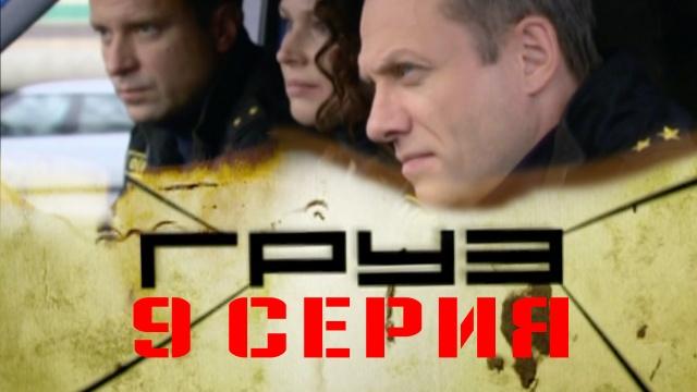 9-я— 12-я серии.9-я серия.НТВ.Ru: новости, видео, программы телеканала НТВ