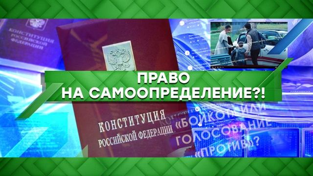 Выпуск от 4 июня 2020 года.Право на самоопределение?!НТВ.Ru: новости, видео, программы телеканала НТВ