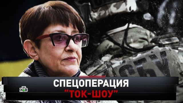 «Спецоперация Ток-шоу».«Спецоперация Ток-шоу».НТВ.Ru: новости, видео, программы телеканала НТВ