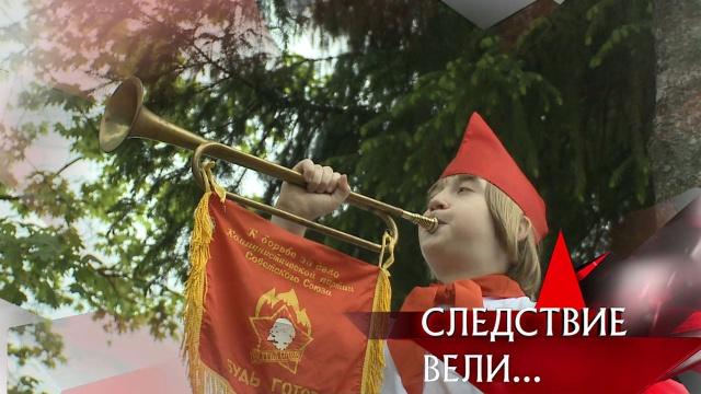 Выпуск от 7июня 2020года.«Капкан для пионера».НТВ.Ru: новости, видео, программы телеканала НТВ
