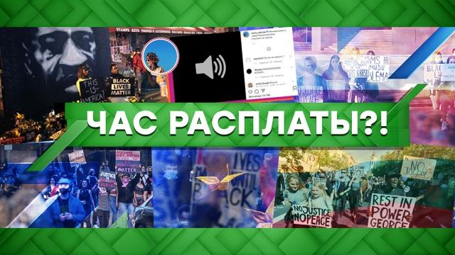 Выпуск от 9июня 2020года.Час расплаты?!НТВ.Ru: новости, видео, программы телеканала НТВ