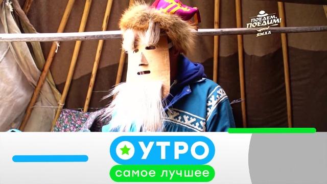 9 июня 2020 года.9 июня 2020 года.НТВ.Ru: новости, видео, программы телеканала НТВ