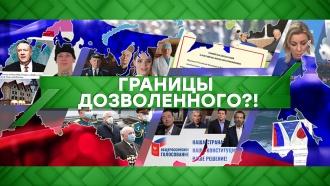 Выпуск от 11июня 2020года.Границы дозволенного?!НТВ.Ru: новости, видео, программы телеканала НТВ