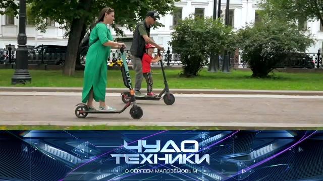 Выпуск от 14 июня 2020 года.Правила движения для электросамокатов и моноколес, домашняя автомойка и мини-дроны</nobr>.НТВ.Ru: новости, видео, программы телеканала НТВ