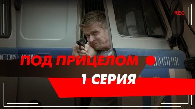 Сериал «Под прицелом».НТВ.Ru: новости, видео, программы телеканала НТВ