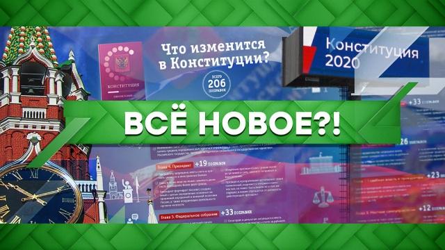 Выпуск от 18июня 2020года.Всё новое?!НТВ.Ru: новости, видео, программы телеканала НТВ