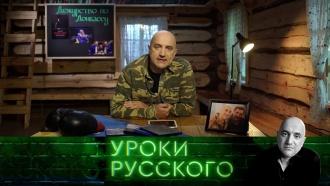 Выпуск от 5 июня 2020 года.Урок №105. Дежурство по Донбассу.НТВ.Ru: новости, видео, программы телеканала НТВ