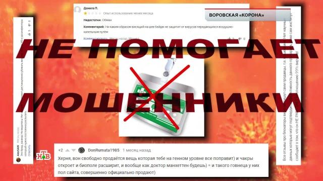 «Воровская корона».«Воровская корона».НТВ.Ru: новости, видео, программы телеканала НТВ