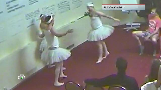 «Школа зомби — 2».«Школа зомби — 2».НТВ.Ru: новости, видео, программы телеканала НТВ