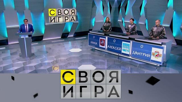 Своя игра.НТВ.Ru: новости, видео, программы телеканала НТВ