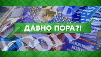 Выпуск от 19июня 2020года.Давно пора?!НТВ.Ru: новости, видео, программы телеканала НТВ