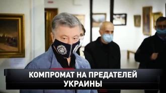 «Компромат на предателей Украины».«Компромат на предателей Украины».НТВ.Ru: новости, видео, программы телеканала НТВ